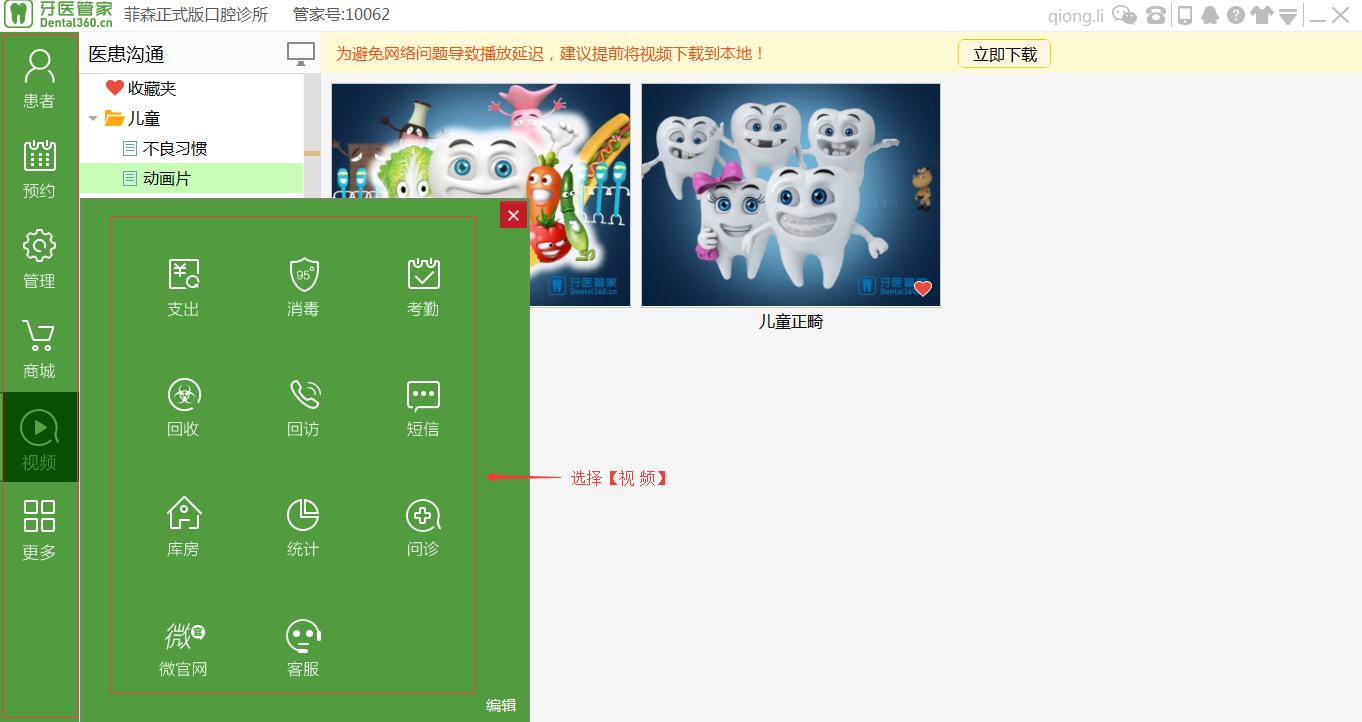 牙医管家口腔软件左侧栏目选择【视频】